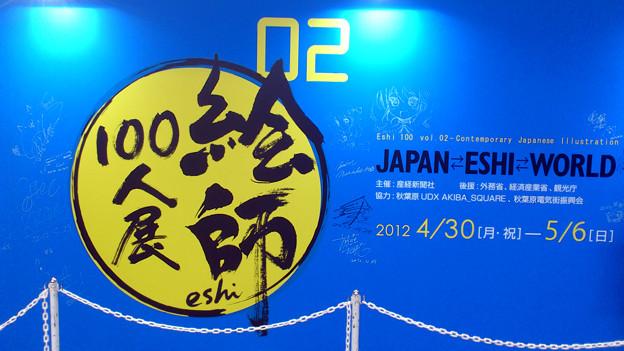 20120502Eshi100nin_exibition01