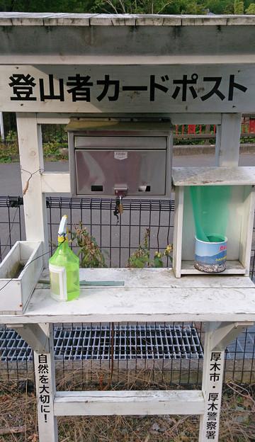 神奈川県厚木市 鐘ケ嶽登山者登録