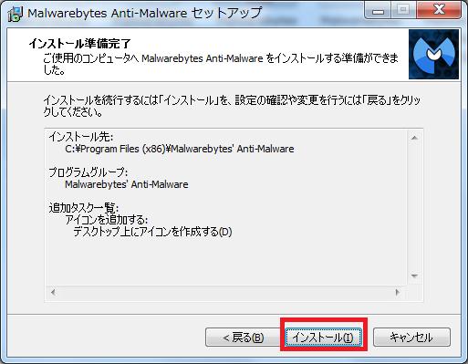 Malwarebytes Anti-Malware 1.750(9)