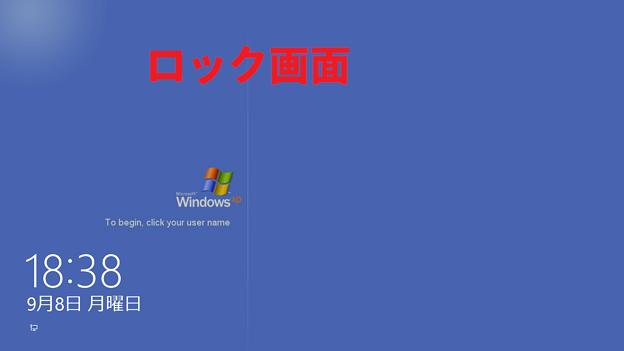 windows 8.1 カスタム1