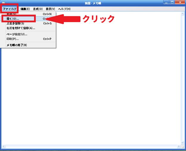 hostsファイル