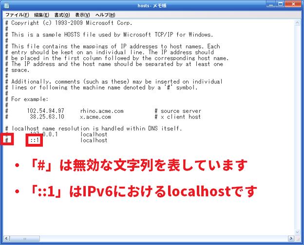 hostsファイル(1)