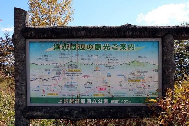 Photos: 嬬恋周辺案内図