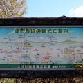 嬬恋周辺案内図