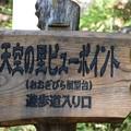 Photos: 天空の里ビューポイント入口