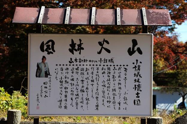 風林火山「山本勘助」ゆかりの小諸城