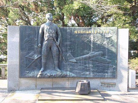 陸軍特別操縦見習士官の碑