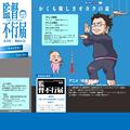 写真: TVアニメ「監督不行届」公式サイト