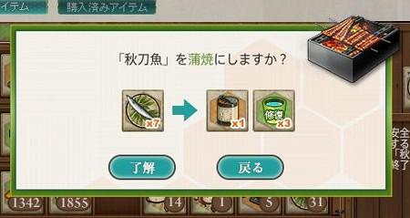 sanma_kabayaki