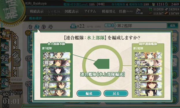 e3_水上部隊