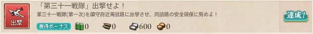kancolle_出撃任務_1