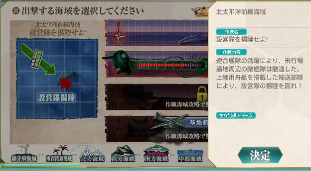 e2_作戦海域