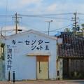 写真: キ-センタ- シャトル