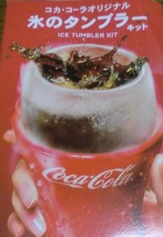 コカ・コーラ オリジナル氷のタンブラーキット