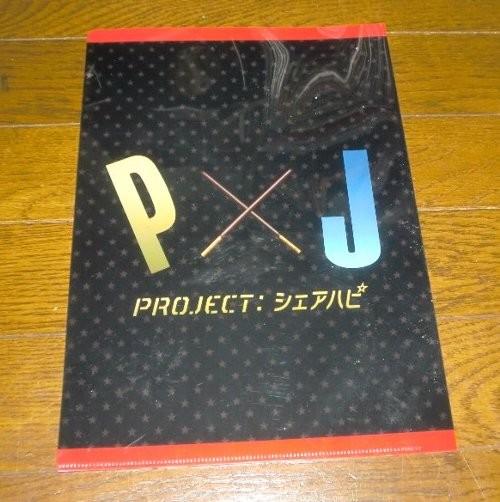 ポッキー&プリッツの日 アズナス PROJECT:シェアハピ クリアファイル