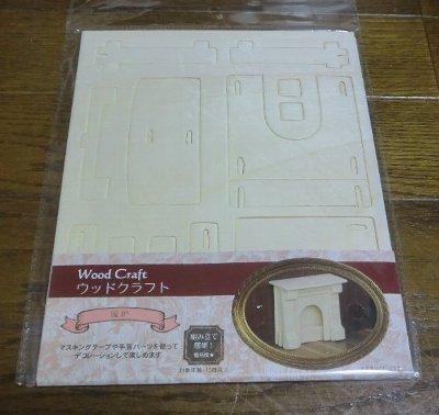 ウッドクラフト 暖炉