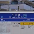 Photos: 平沼橋駅 Hiranuma-bashi Sta.