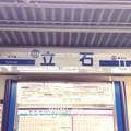 写真: 京成立石駅 Keisei Tateishi Sta.