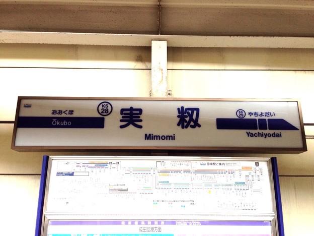 Photos: 実籾駅 Mimomi Sta.