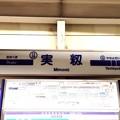 写真: 実籾駅 Mimomi Sta.