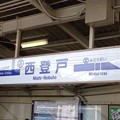 写真: 西登戸駅 Nishi-Nobuto Sta.