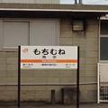 Photos: 用宗駅 Mochimune Sta.