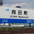 Photos: 向日町駅 Mukomachi Sta.