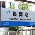 Photos: 長岡京駅 Nagaokakyo Sta.