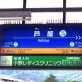 Photos: 芦屋駅 Ashiya Sta.