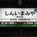 Photos: 新今宮駅 SHIN-IMAMIYA Sta.