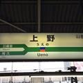 Photos: 上野駅 Ueno Sta.