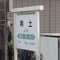 Photos: 用土駅 Yodo Sta.
