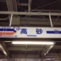 写真: 京成高砂駅 Keisei Takasago Sta.