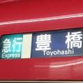 Photos: 名鉄名古屋本線 急行:豊橋行き