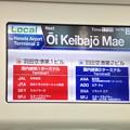 東京モノレール 車内LCD