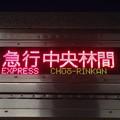 写真: 東武線 急行:中央林間行き 東急車