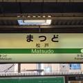 Photos: 松戸駅 Matsudo Sta.