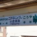 Photos: 小金城趾駅 Koganejoshi Sta.