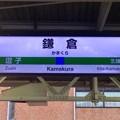 Photos: 鎌倉駅 Kamakura Sta.