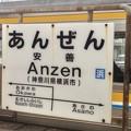 写真: 安善駅 Anzen Sta.