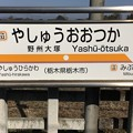 写真: 野州大塚駅 Yashu-otsuka Sta.