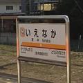 写真: 家中駅 Ienaka Sta.