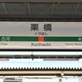 Photos: 栗橋駅 Kurihashi Sta.