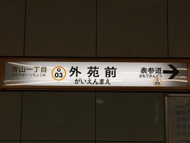 フォト蔵外苑前駅 Gaiemmae Sta.アルバム: 東京メトロ 駅名標 (356)写真データblue daisyさんの友達 (6)フォト蔵ツイート