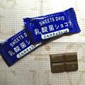 Photos: 『ロッテ』の「乳酸菌ショコラ」04