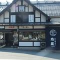 Photos: 蕎麦処 焔藏