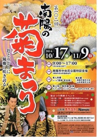 第102回 南陽の菊祭り