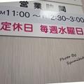 Photos: 営業時間・・・・!
