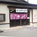 Photos: 才三郎そばや (スマホにて)