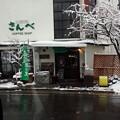 写真: 蔵王温泉街にて